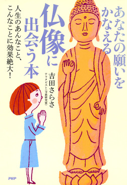 あなたの願いをかなえる仏像に出会う本 人生のあんなこと、こんなことに効果絶大!-電子書籍