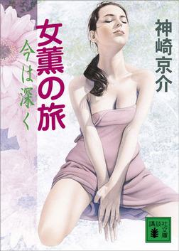 女薫の旅 今は深く-電子書籍