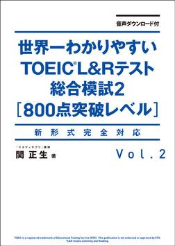 音声ダウンロード付 世界一わかりやすいTOEIC L&Rテスト総合模試2[800点突破レベル]-電子書籍