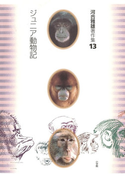 河合雅雄著作集13 ジュニア動物記-電子書籍