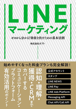 LINEマーケティング-電子書籍