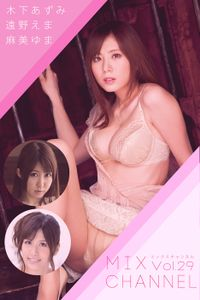 MIX CHANNEL Vol.29 / 木下あずみ 遠野えま 麻美ゆま