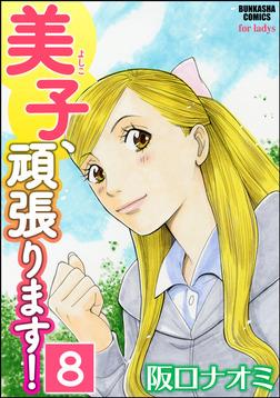 美子、頑張ります!(分冊版) 【第8話】-電子書籍