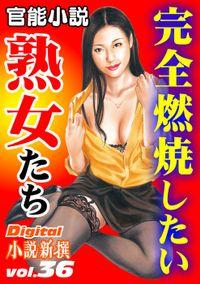 【官能小説】完全燃焼したい熟女たち ~Digital小説新撰 vol.36~