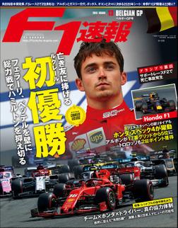 F1速報 2019 Rd13 ベルギーGP号-電子書籍