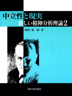 中立性と現実 : 新しい精神分析理論〈2〉-電子書籍
