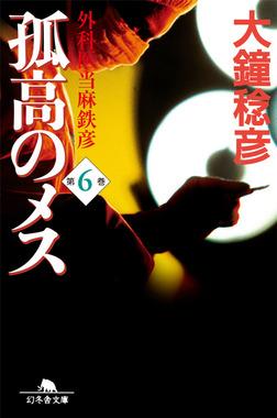 孤高のメス 外科医当麻鉄彦 第6巻-電子書籍