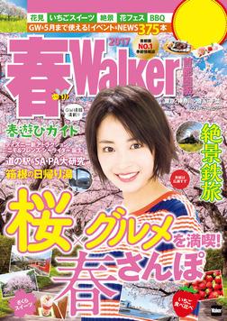 春Walker首都圏版2017-電子書籍