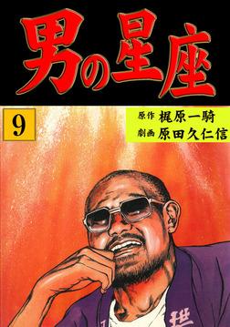 男の星座(9)-電子書籍