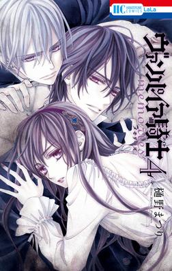 ヴァンパイア騎士 memories 4巻-電子書籍