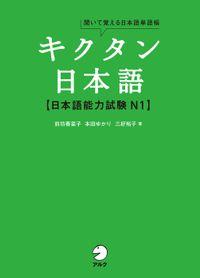 [音声DL付]キクタン日本語 日本語能力試験 N1