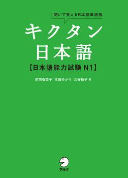 [音声DL付]キクタン日本語 日本語能力試験 N1-電子書籍