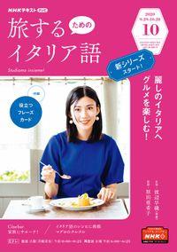 NHKテレビ 旅するためのイタリア語 2020年10月号