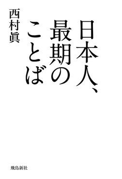 日本人、最期のことば-電子書籍