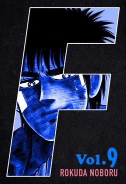 F VOL.9-電子書籍