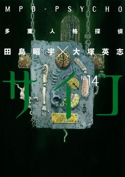 多重人格探偵サイコ(14)-電子書籍