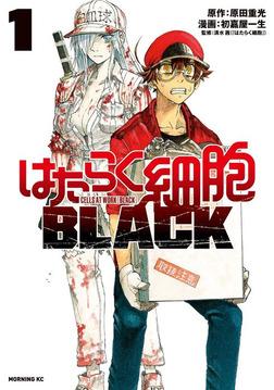 はたらく細胞BLACK(1)-電子書籍