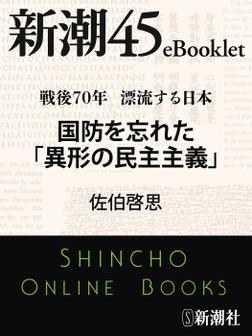戦後70年 漂流する日本 国防を忘れた「異形の民主主義」-電子書籍
