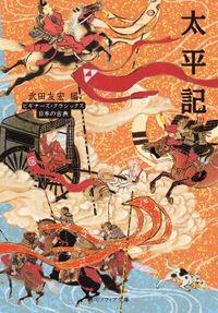 太平記 ビギナーズ・クラシックス 日本の古典