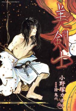 美剣士-電子書籍