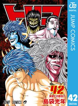 トリコ モノクロ版 42-電子書籍