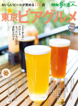 新 東京ビアグルメ-電子書籍