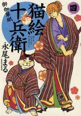 Edo Nekoe Jubei Otogizoshi / 4