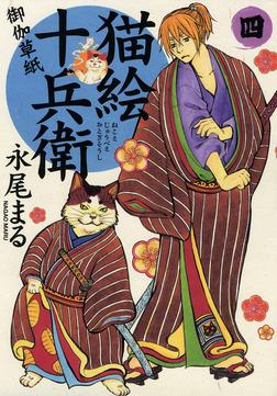 Edo Nekoe Jubei Otogizoshi / 4-電子書籍