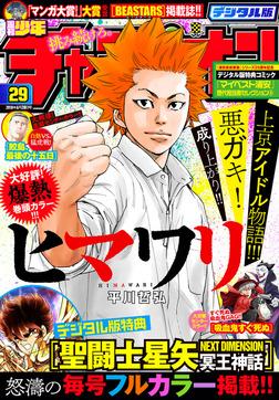 週刊少年チャンピオン2018年29号-電子書籍