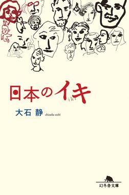 日本のイキ-電子書籍