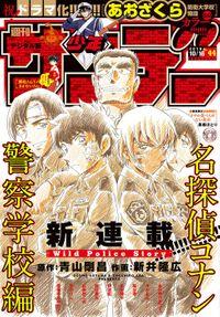 週刊少年サンデー 2019年44号(2019年10月2日発売)
