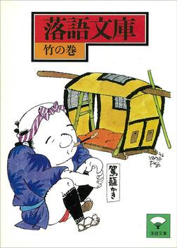落語文庫(2) 竹の巻-電子書籍