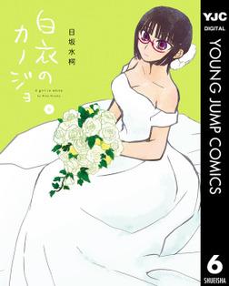 白衣のカノジョ 6-電子書籍