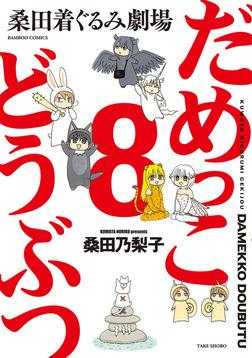 だめっこどうぶつ (8)-電子書籍