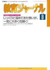 教育ジャーナル 2016年8月号Lite版(第1特集)