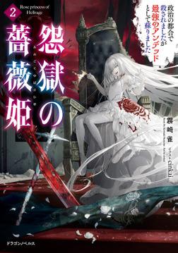 怨獄の薔薇姫2 政治の都合で殺されましたが最強のアンデッドとして蘇りました-電子書籍