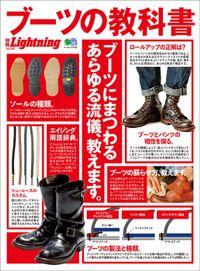 別冊Lightning Vol.190 ブーツの教科書