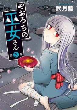 やおろちの巫女さん(3)-電子書籍