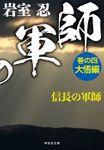 信長の軍師(祥伝社文庫)