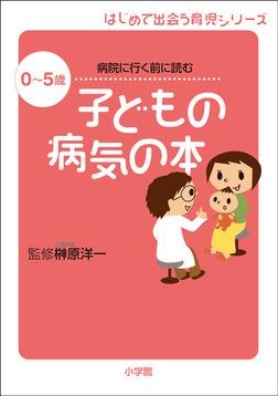 子どもの病気の本 0~5歳 病院に行く前に読む-電子書籍