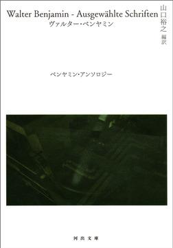ベンヤミン・アンソロジー-電子書籍