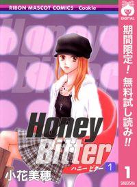 Honey Bitter【期間限定無料】 1