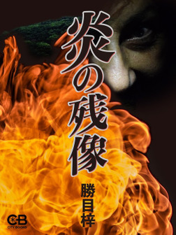 炎の残像-電子書籍