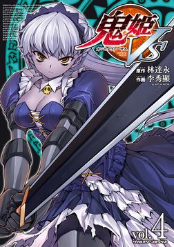 鬼姫VS4-電子書籍