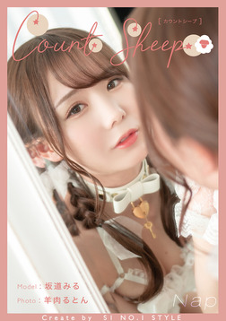 Count sheep【Nap】坂道みる-電子書籍