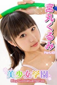美少女学園 宮丸くるみ Part.43