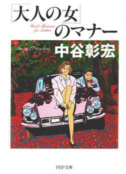 「大人の女」のマナー-電子書籍