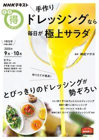 NHK まる得マガジン 手作りドレッシングなら毎日が極上サラダ2020年9月/10月