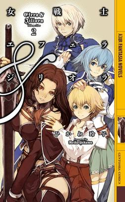 女戦士エフェラ&ジリオラ 2-電子書籍