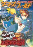 ゲーマーズ・フィールド24th Season Vol.5
